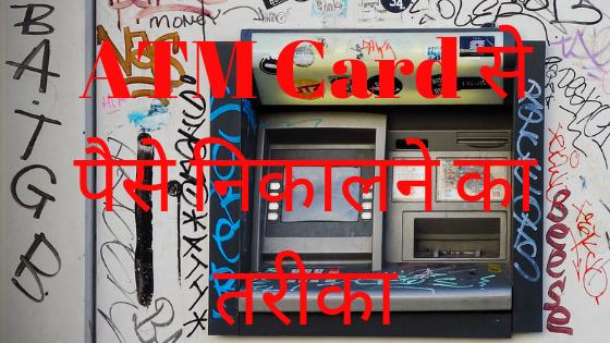 ATM Card से पैसे निकालने का तरीका Step By Step