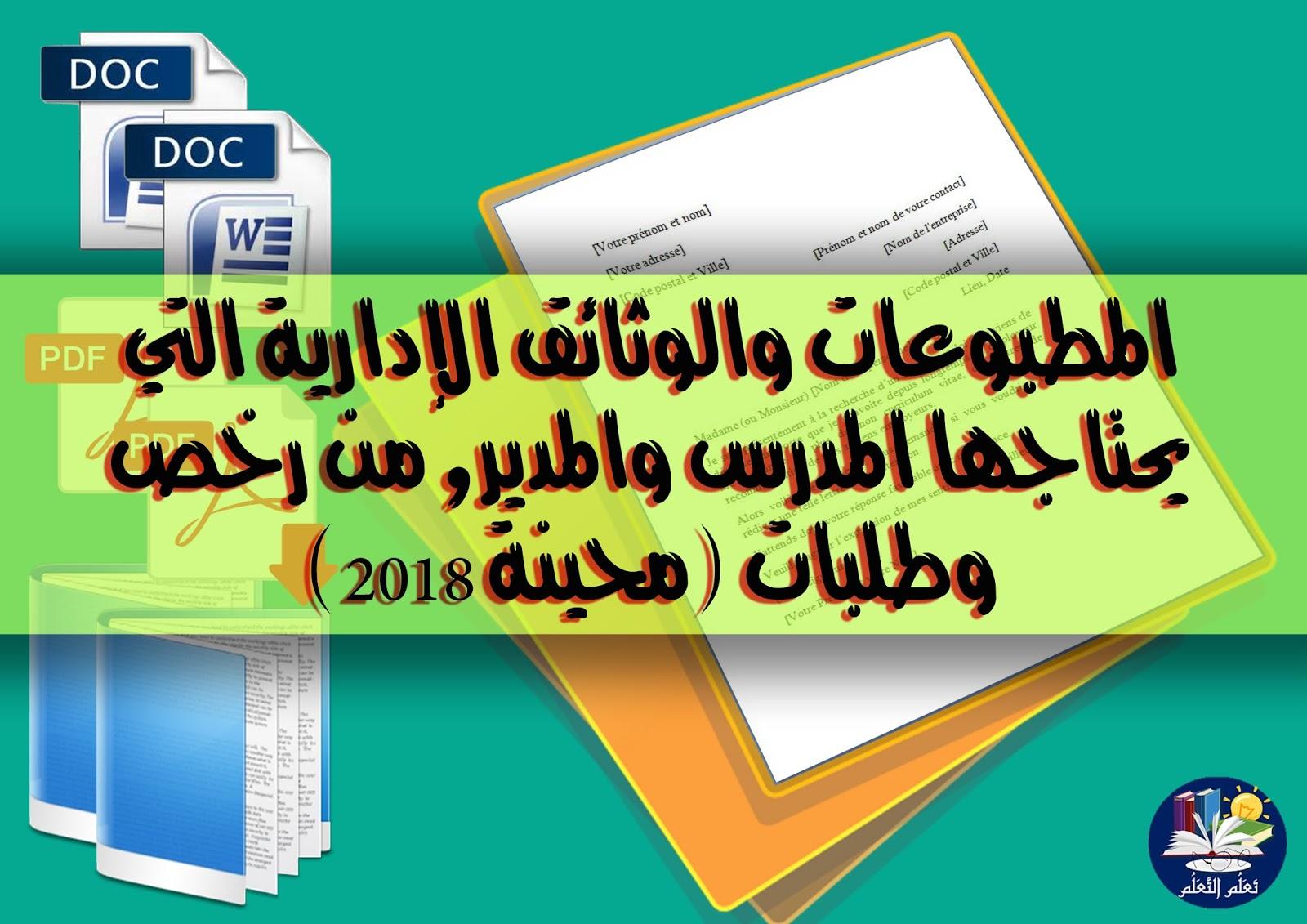 تَعَلُم التَعَلُم: المطبوعات والوثائق الإدارية التي يحتاجها المدرس والمدير, من رخص وطلبات (محينة 2018)