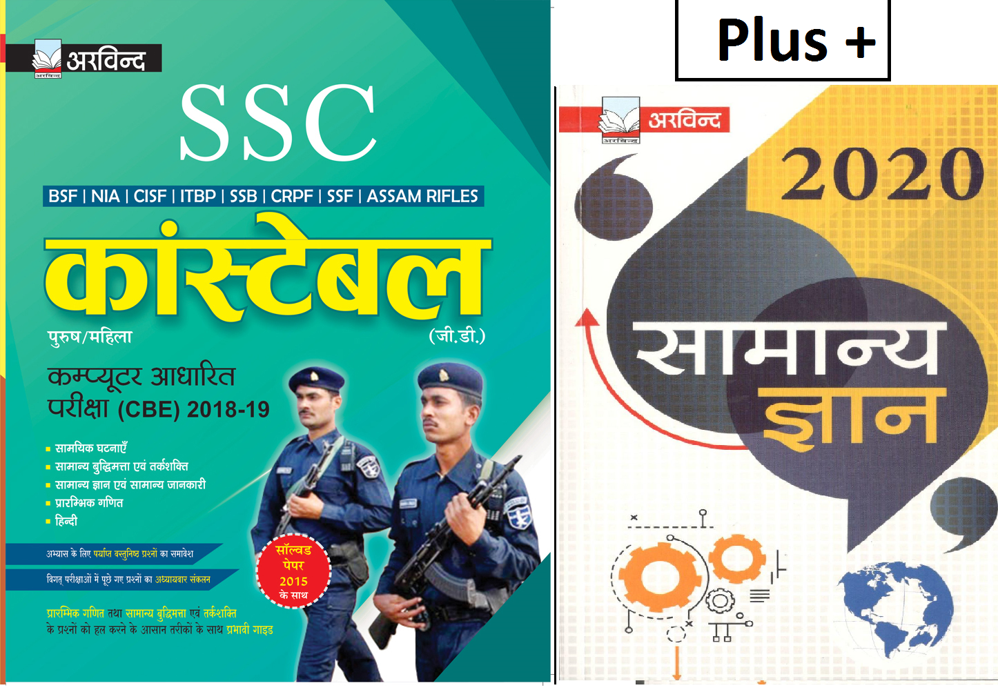 Combo of SSC GD Constable Guide 2018 - 19 + सामान्य ज्ञान (General Knowledge) 2020 in Hindi