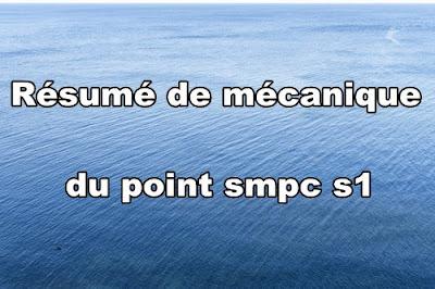 résumé du cour mécanique du point smpc s1