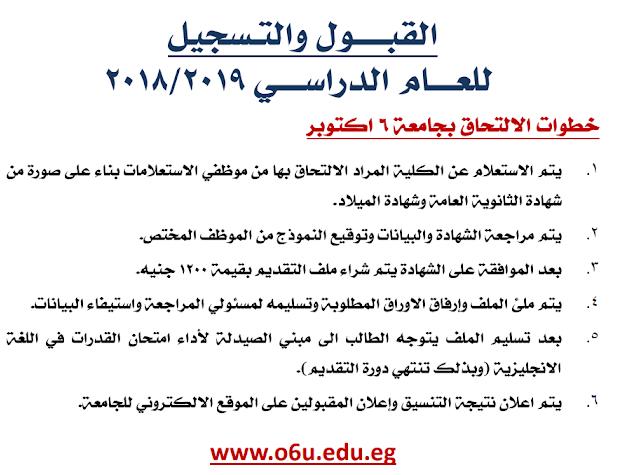 خطوات التقديم والتسجيل بجامعة 6 اكتوبر للعام الدراسى 2018-2019