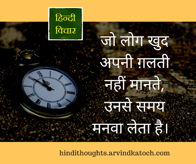 accept, mistakes, लोग, खुद, ग़लती, Hindi Thought,