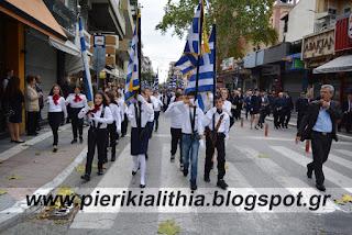 Δεν διεξήχθη τελικά η παρέλαση της 28ης Οκτωβρίου στην Κατερίνη