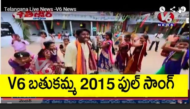 V6 Bathukamma 2015 Full Song , v6 news, v6 latest song, bathukamma special song