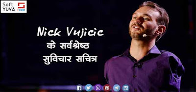 Nick Vujicic Quotes in Hindi images photos pics