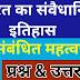 Bharat ka samvaidhanik itihas ke baare mein kuch Mehatpur prashnottar - all the best GK