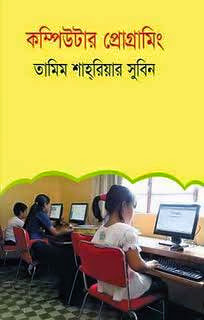 Computer Programming Book by Tamim shahriar subeen