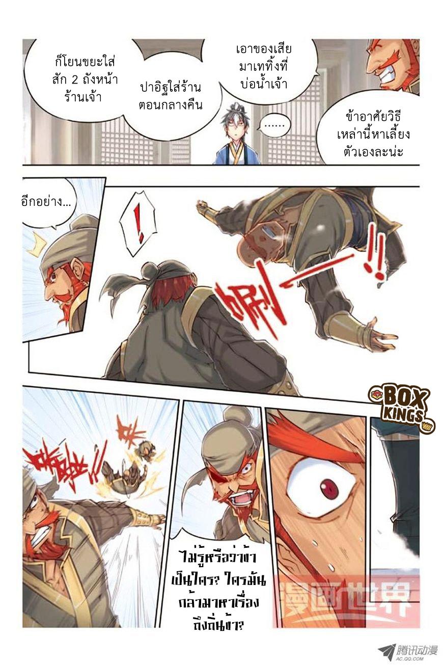 Jiang Ye ตอนที่ 11 หน้า 11