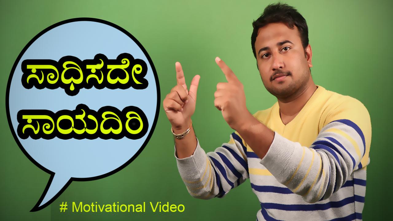 बदला कैसे लें? सफलता से बेहतर बदला नहीं। How to take Revenge in Hindi - Success is the Best Revenge - Motivational Article in Hindi