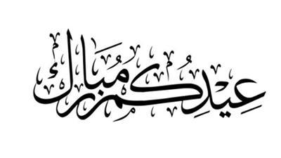 عيد الفطر غدا الجمعة بالمغرب .. وموقع برشيد بريس يهنئ زواره الكرام