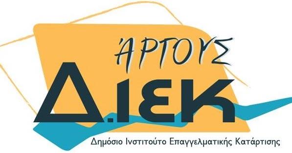 Πρόσκληση εκδήλωσης ενδιαφέροντος για σπουδές στο Δ.ΙΕΚ Άργους