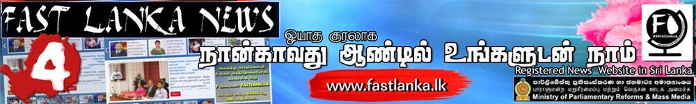 FastLanka News