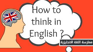 كيف تفكر في اللغة الإنجليزية؟