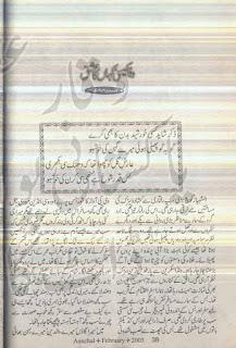 Wafa Kesi Kahan Ka Ishq by Sabeeha Amir Online Reading
