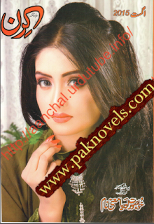 Free Download PDF Monthly Kiran Digest August 2015