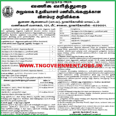 Commercial-tax-dept-nagercoil-office-assistant-post-advertisement-notification-tngovernmentjobs-in