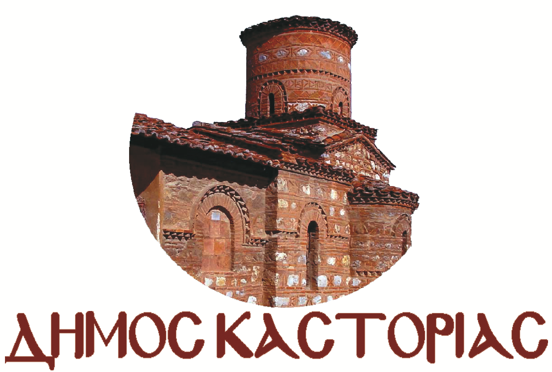 Καστοριά: Κινδυνεύουν έργα του Δήμου μας λόγω μη δημοπράτησής τους!