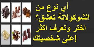 أي نوع من الشوكولاتة تعشق؟ اختر وتعرف اكثر على شخصيتك!