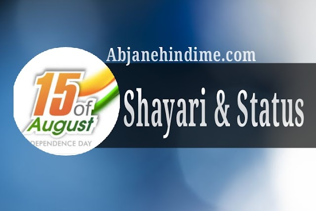 15 August Happy Independence Day Shayari  Messages, Wishes