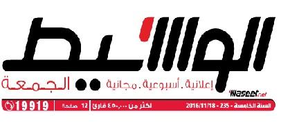 جريدة  وسيط الاسكندرية عدد الجمعة 18 نوفمبر 2016