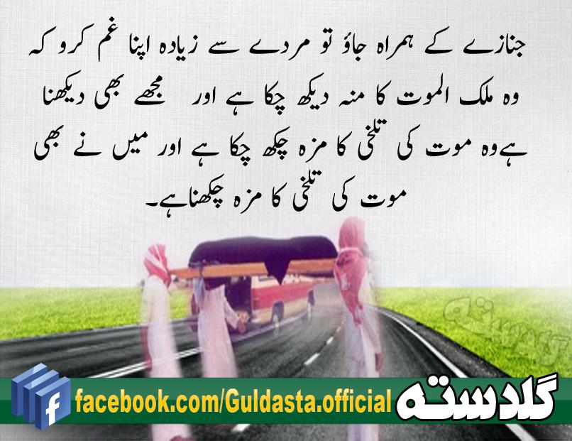 Name Meaning In Urdu Dua Fatima: Dua e fatima sms graphics