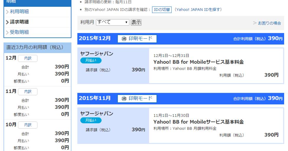 0363654387 アマゾンジャパン(株) 架空請求ショー …