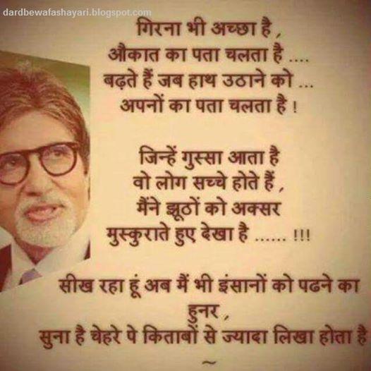 Din Duniya Ki Baatein In Hindi Quotes | Dard Bewafa Shayari