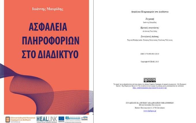 Δωρεάν βιβλίο: Ασφάλεια Πληροφοριών στο Διαδίκτυο
