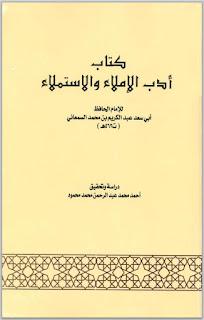 كتاب أدب الإملاء والاستملاء - أبو سعد عبد الكريم بن محمد السمعاني