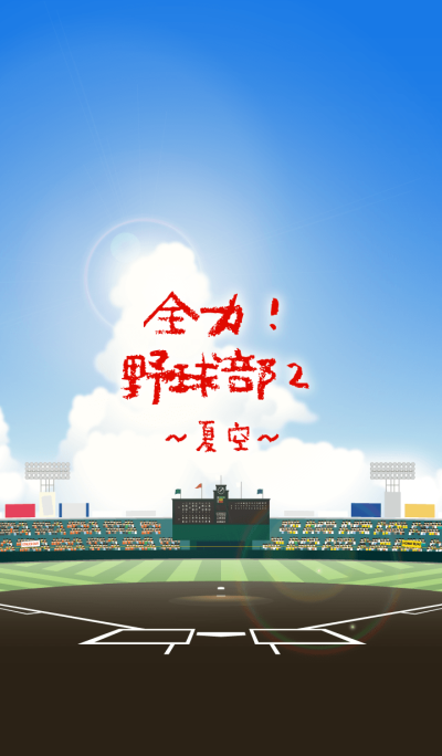 Baseball team 2 ~Summer sky~