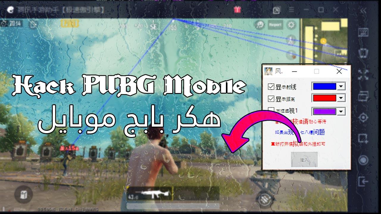 هكر بابجي موبايل على حاسوب Hack PUBG MOBILE Aimbot-LineEsp-Esp