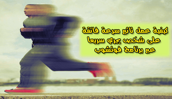 كيفية عمل تاثير سرعة فائقة على شخص يجري سريعا - Tutorial Photoshopto work Speed Effect