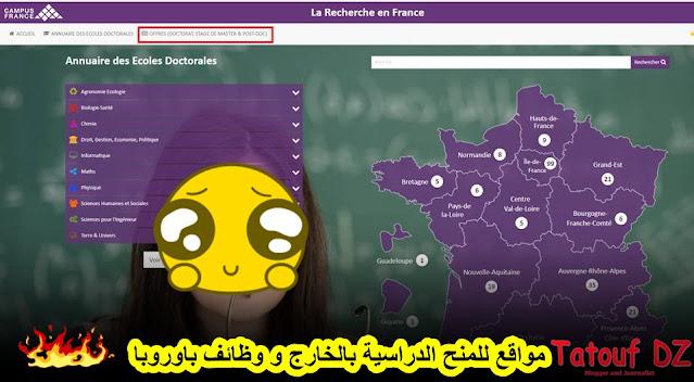 مواقع تضع جميع المنح الدراسية الجامعية التي تفتحها جميع الدول