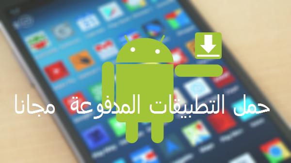 حمل جميع التطبيقات المدفوعة على هاتفك الأندرويد مجانا