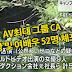 DMM창립한 일본 최대 AV그룹 사장 및 여배우 52명체포