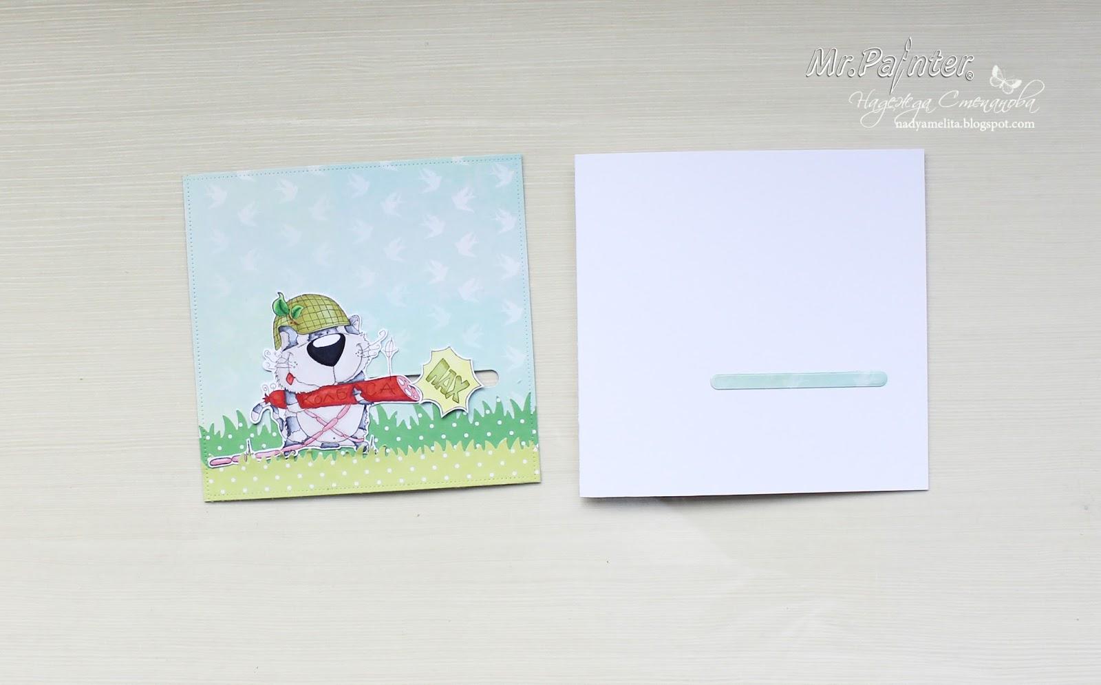 Интерактивные открытки мастер классы