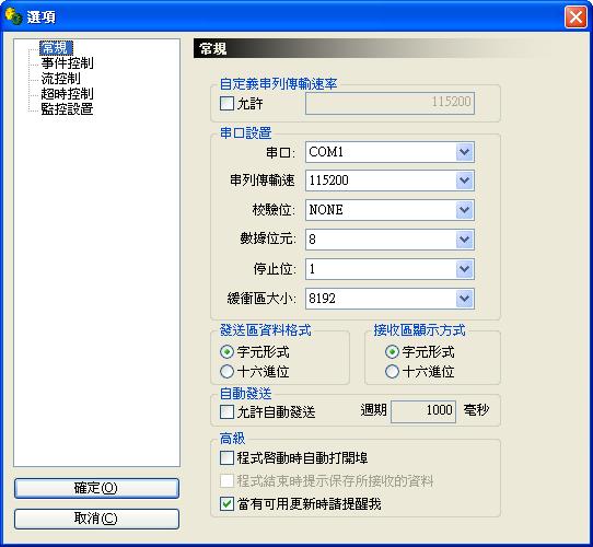 有免費軟體真好: AccessPort 1.36 RS232 串列埠存取工具