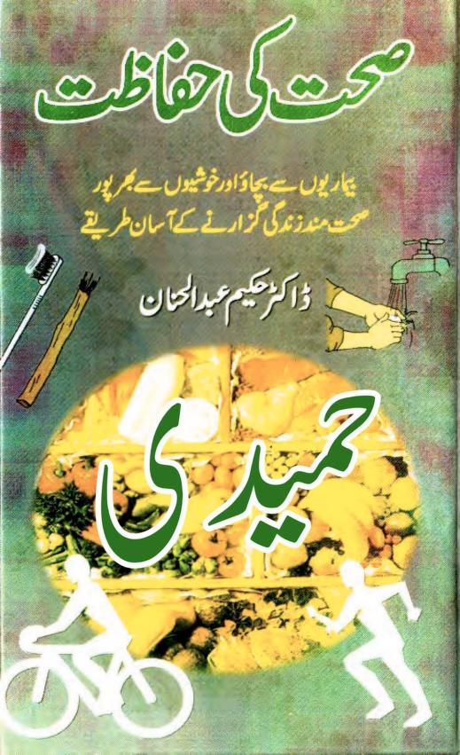 Sehat Ki Hifazat Urdu PDF Tibi Book