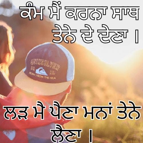 Punjabi Timepass Status