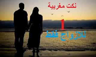 للازواج المغاربة فقط