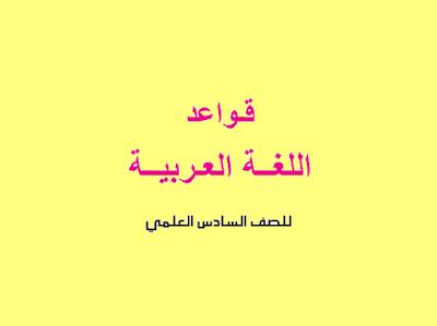 كتاب قواعد اللغة العربية للصف السادس العلمي المنهج الجديد 2017-2018