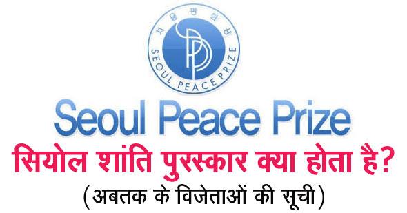 Seoul Peace Prize