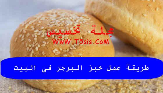 خبز البرغر