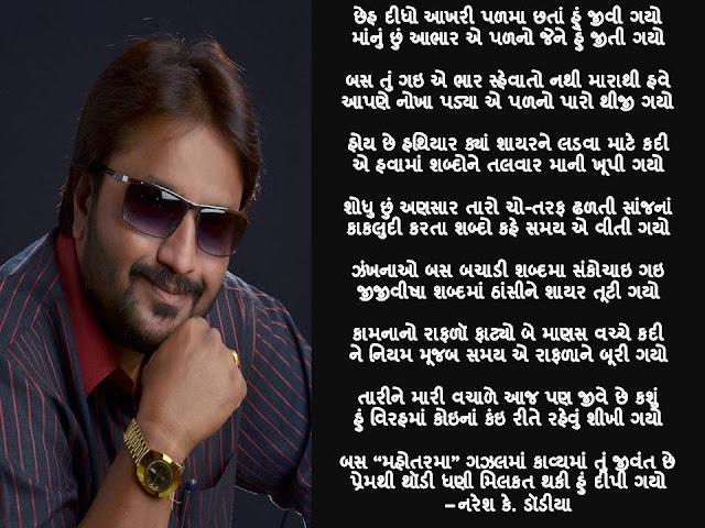 छेह दीधो आखरी पळमा छतां हुं जीवी गयो Gujarati Gazal By Naresh K. Dodia