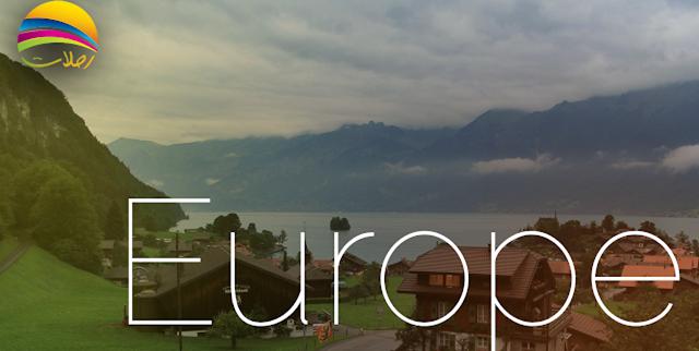 برنامج اوروبا السياحي