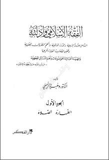 Kitab Fiqih Islami wa Adillatuhu Karangan DR Wahbah Zuhaili PDF