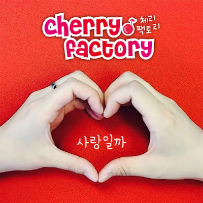 [Single] Cherry Factory – 사랑일까
