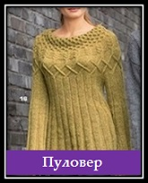 Vyazanie dlya jenschin pulover spicami so shemoi i opisaniem (1)