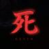 【SEKIRO】敵が強くて難しいなら序盤雑魚狩りしてスキルポイント増やせ「見切り」&「回復」【SHADOWS DIE TWICE / 隻狼】