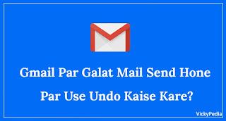 Gmail Me Galat Address Par Email Send Hone Par Use Waps Kaise Le